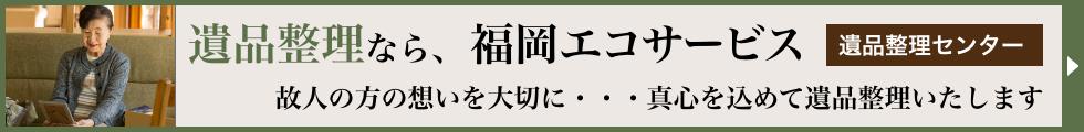 遺品整理なら福岡エコサービス「遺品整理センター」へ