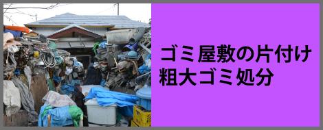 ゴミ屋敷の片付け・粗大ゴミ処分